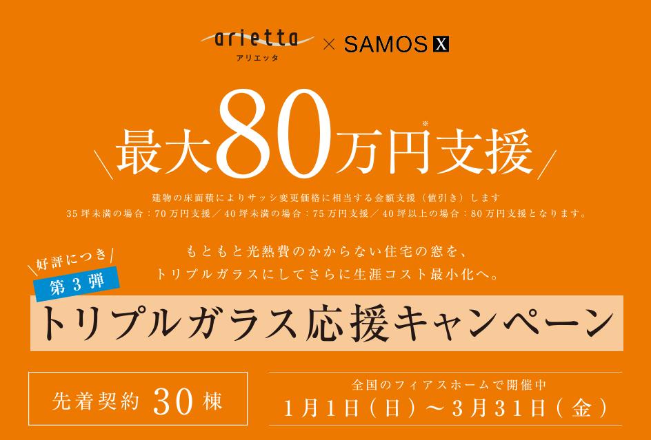 【まだ間に合う!快適&省エネ住宅を手に入れる最大80万円支援のキャンペーン】